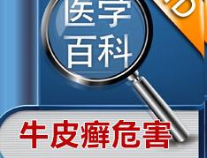 红皮型牛皮癣的危害?.jpg